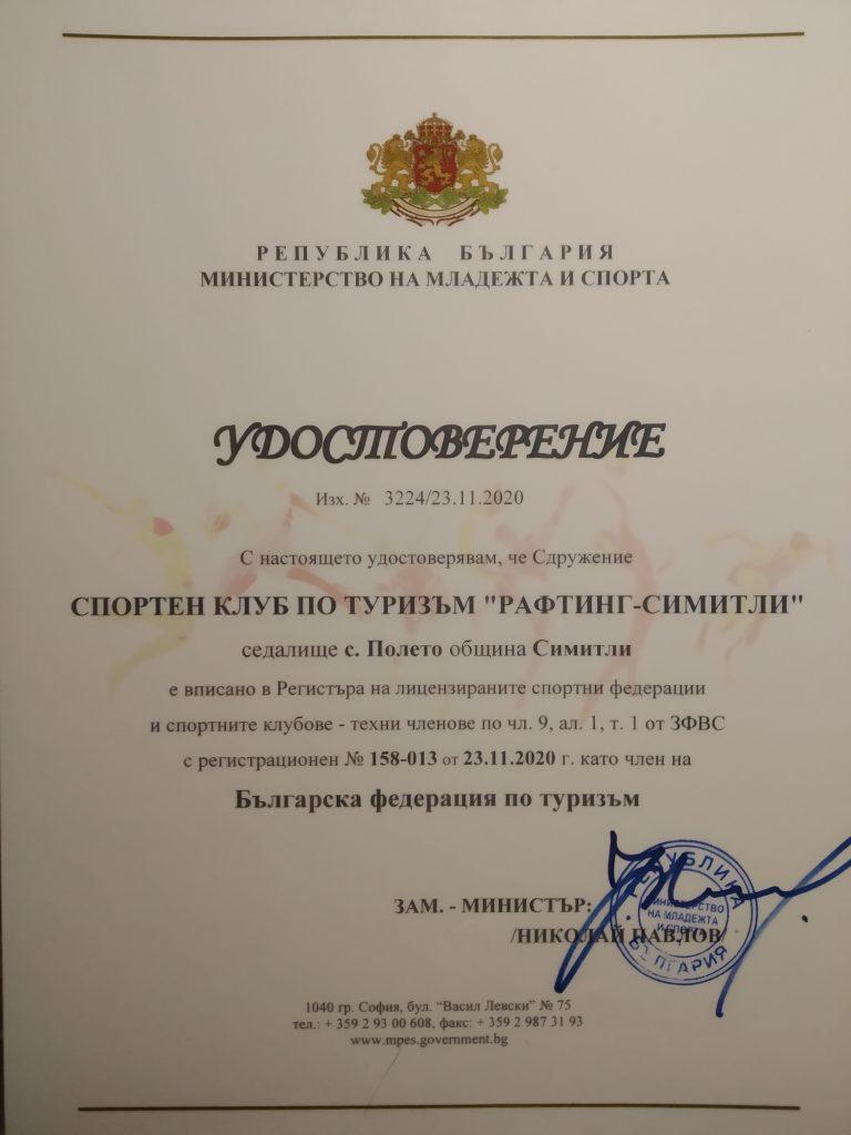 rafting-simitli-sertifikat-x-club-1